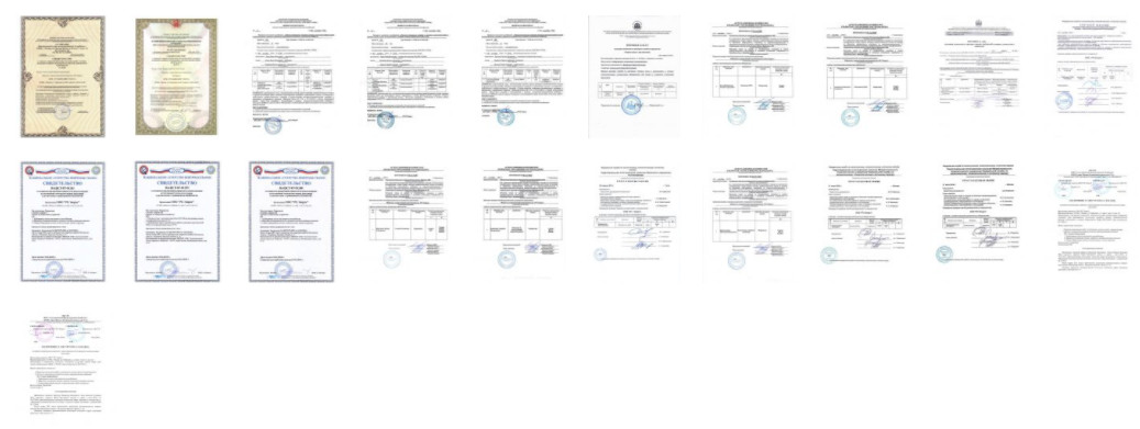 Лицензии РС-Энерго